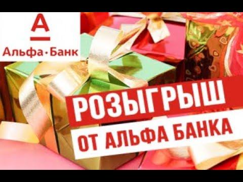 https://adw-kupon.ru/alfa/alfa.jpg