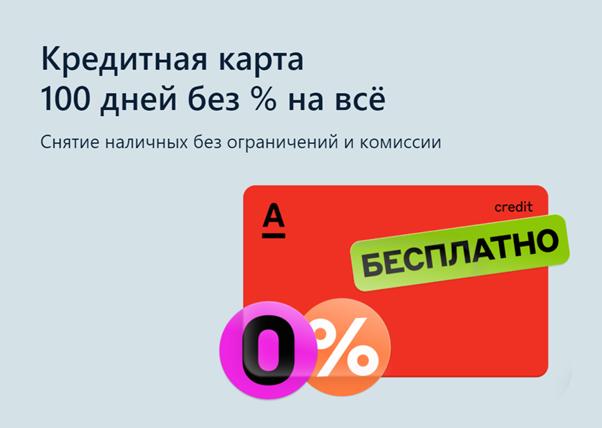 https://adw-kupon.ru/alfa/alfa2.png
