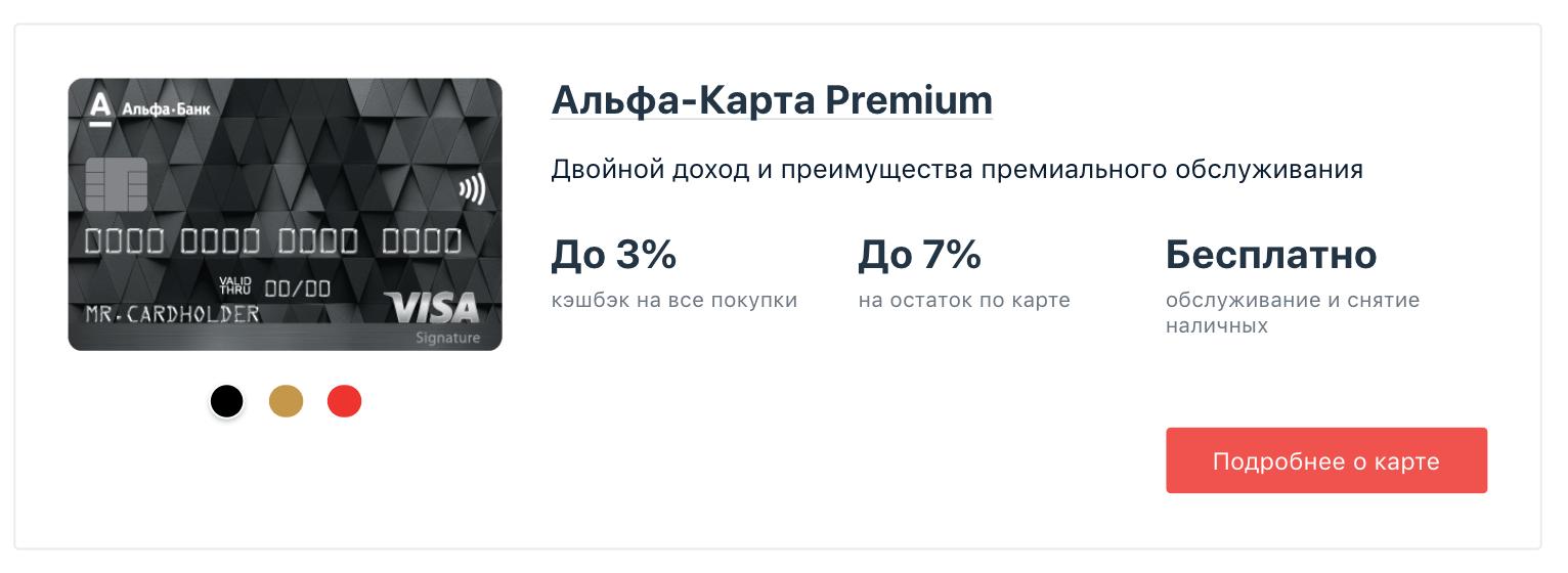 https://adw-kupon.ru/alfa/premium-alfa.png